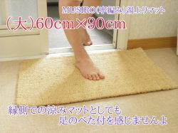 湯上りマットMUSIRO(寧編み)大60cm×90cm